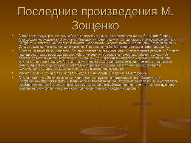 Последние произведения М. Зощенко В 1946 году грянул гром, что стоило Зощенко...