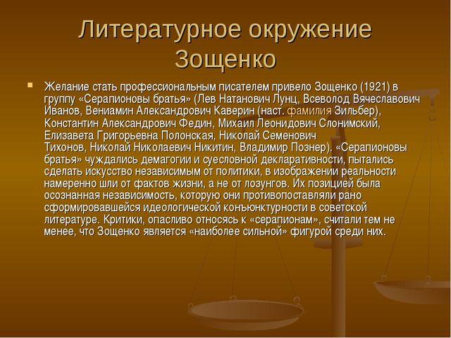 Литературное окружение Зощенко Желание стать профессиональным писателем приве...