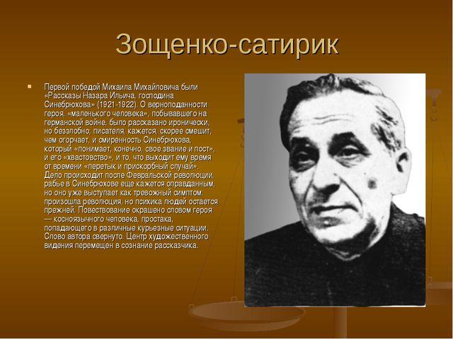 Зощенко-сатирик Первой победой Михаила Михайловича были «Рассказы Назара Ильи...