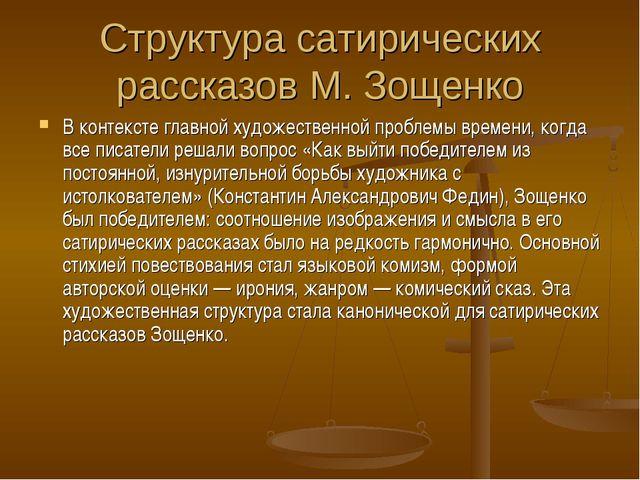 Структура сатирических рассказов М. Зощенко В контексте главной художественно...