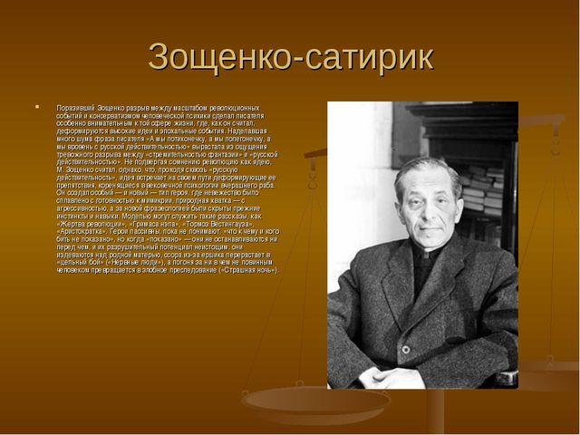 Зощенко-сатирик Поразивший Зощенко разрыв между масштабом революционных событ...