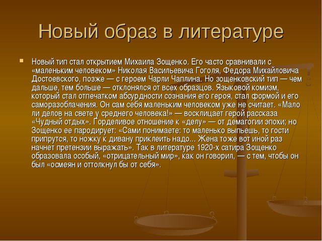 Новый образ в литературе Новый тип стал открытием Михаила Зощенко. Его часто...