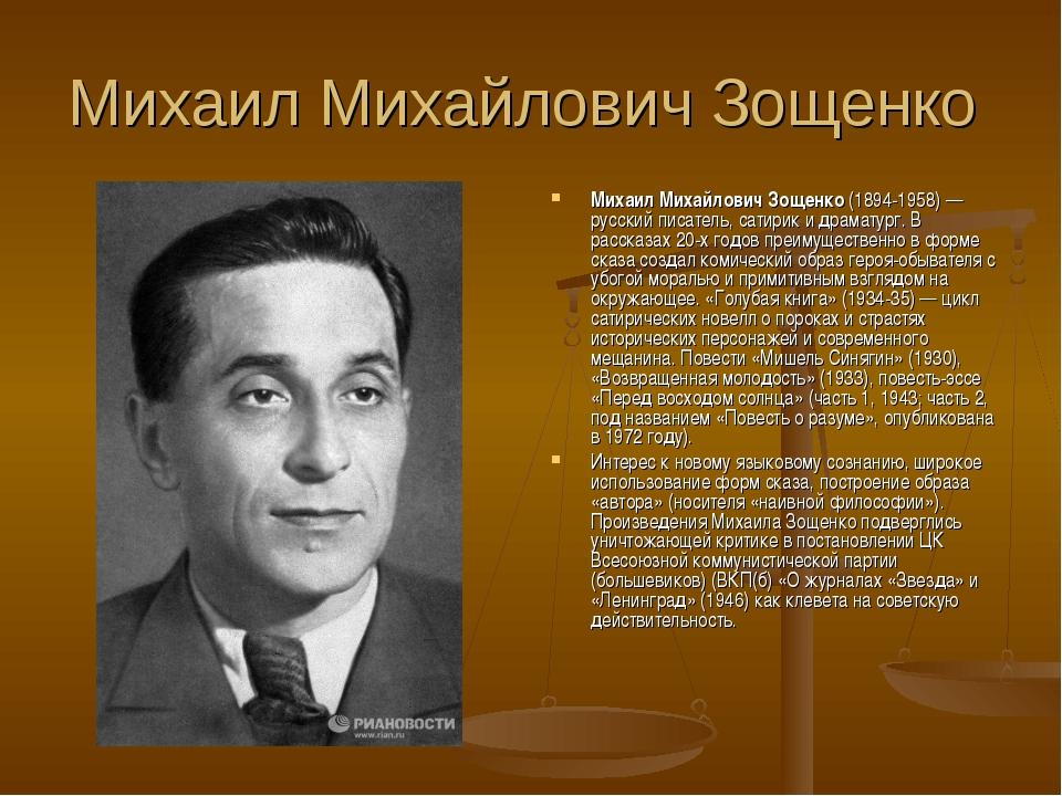 Михаил Михайлович Зощенко Михаил Михайлович Зощенко (1894-1958) — русский пис...