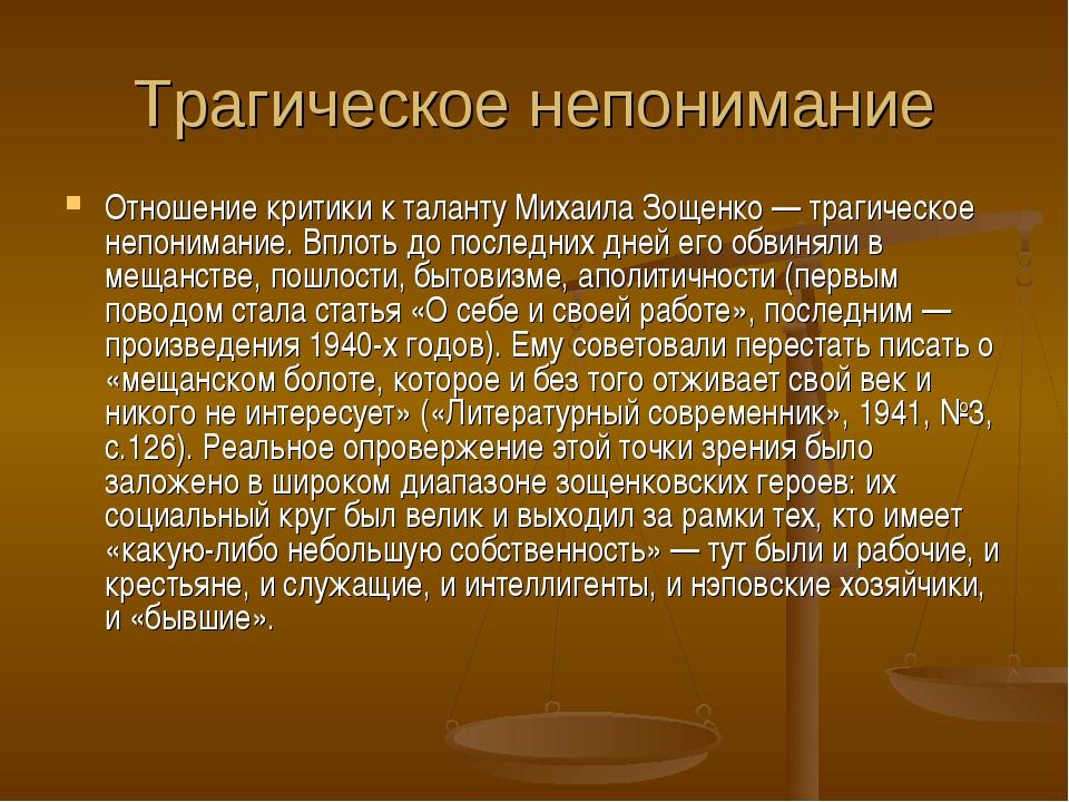 Трагическое непонимание Отношение критики к таланту Михаила Зощенко — трагиче...