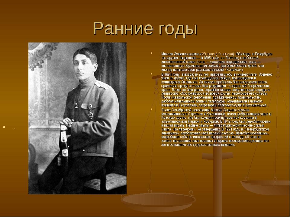 Ранние годы Михаил Зощенко родился 28 июля (10 августа) 1894 года, в Петербур...