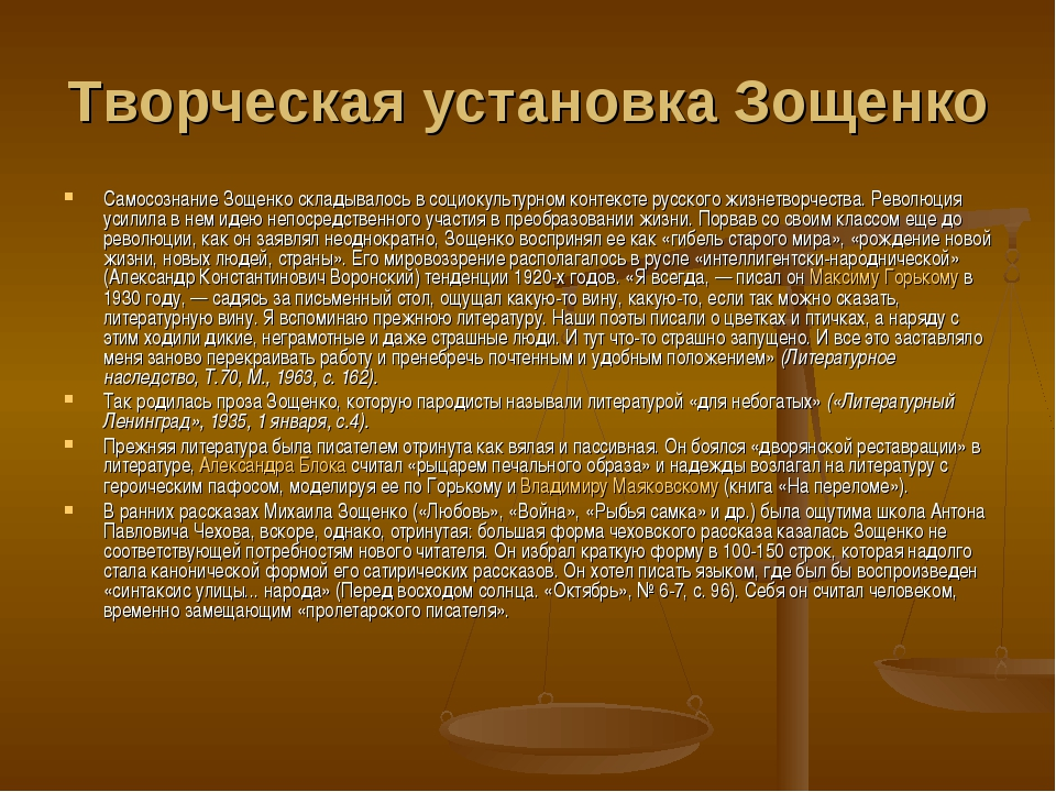 Творческая установка Зощенко Самосознание Зощенко складывалось в социокультур...