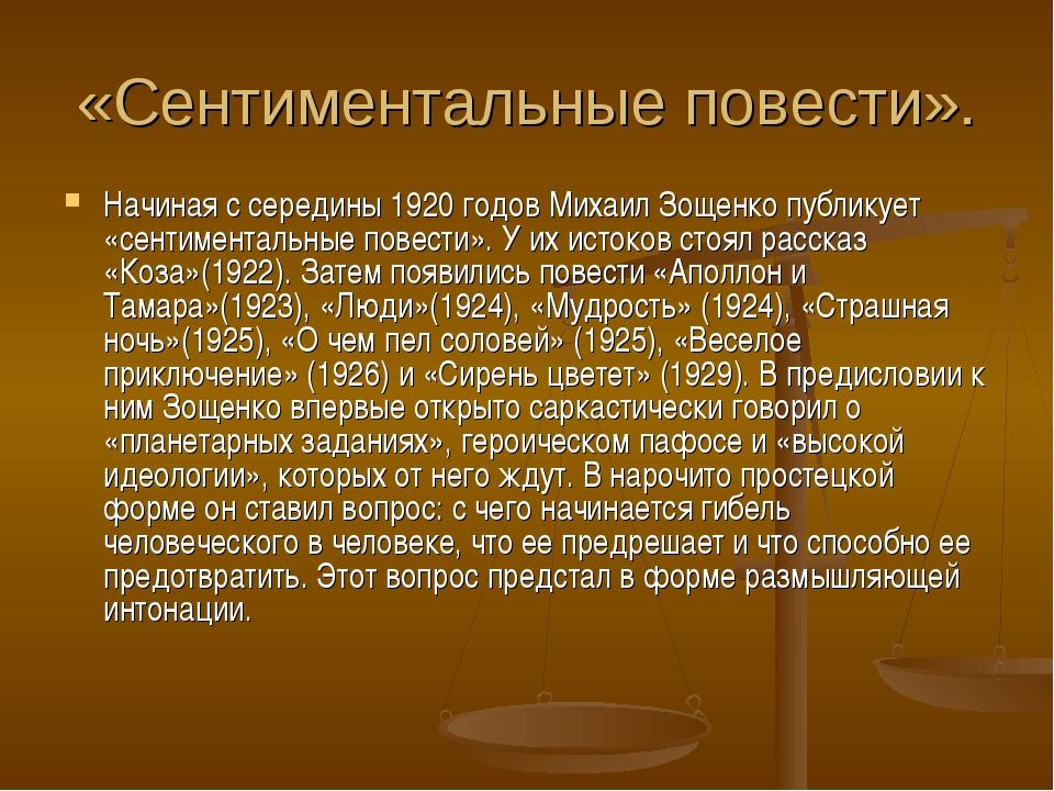 «Сентиментальные повести». Начиная с середины 1920 годов Михаил Зощенко публи...