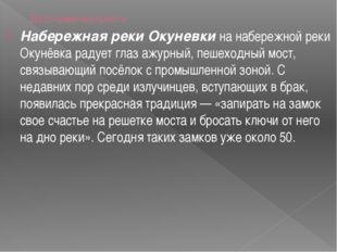 Достопримечательности Набережная реки Окуневки на набережной реки Окунёвка ра