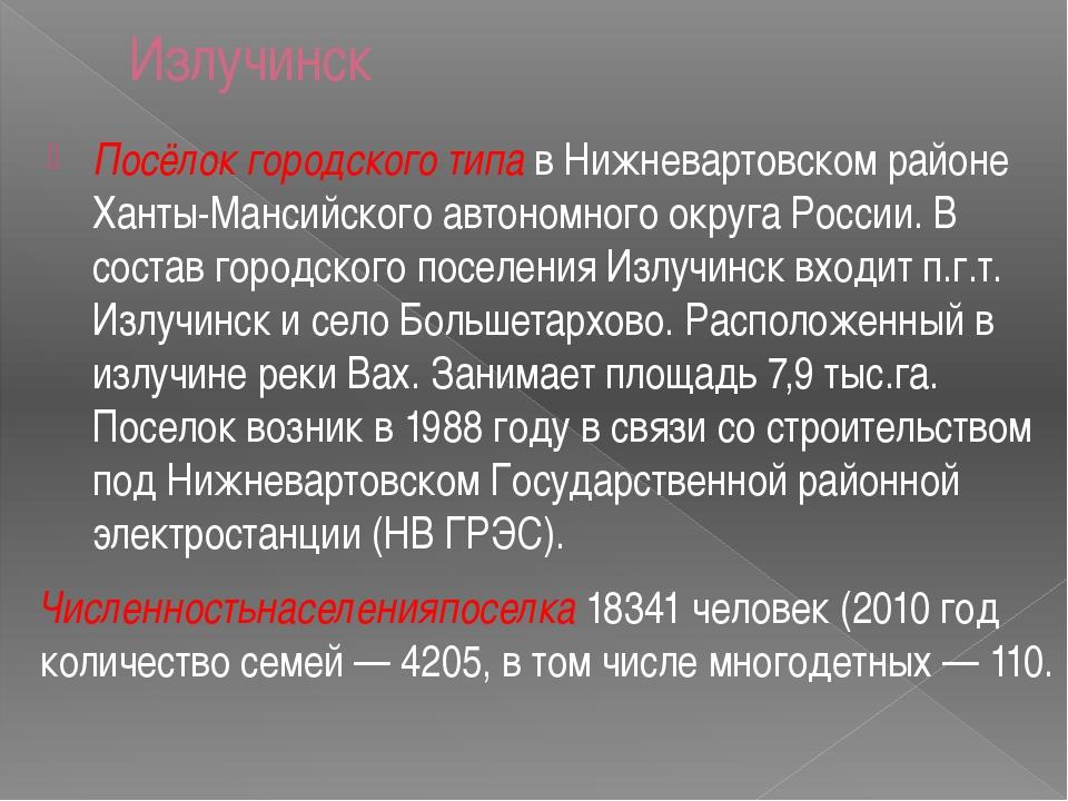 Излучинск Посёлок городского типа в Нижневартовском районе Ханты-Мансийского...