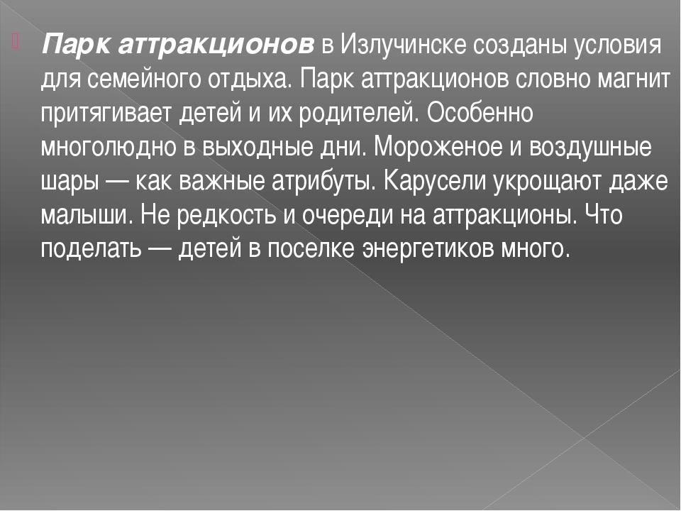 Парк аттракционов в Излучинске созданы условия для семейного отдыха. Парк атт...