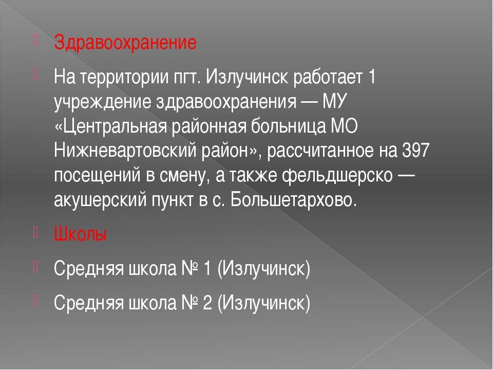 Здравоохранение На территории пгт. Излучинск работает 1 учреждение здравоохра...
