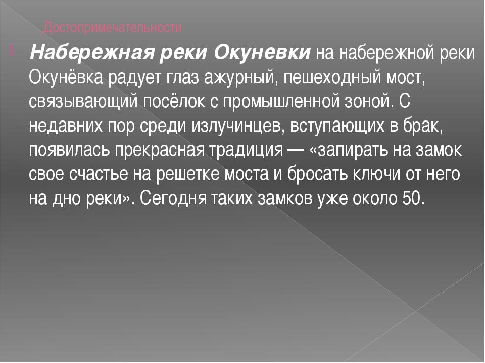 Достопримечательности Набережная реки Окуневки на набережной реки Окунёвка ра...