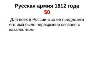 Для всех в России и за её пределами его имя было неразрывно связано с казаче