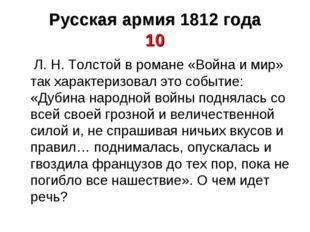 Л. Н. Толстой в романе «Война и мир» так характеризовал это событие: «Дубина