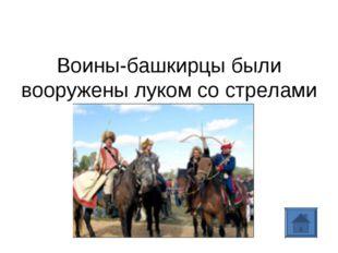 Воины-башкирцы были вооружены луком со стрелами