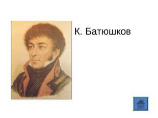 К. Батюшков
