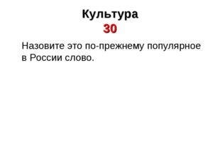 Назовите это по-прежнему популярное в России слово.