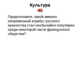 Предположите, какой именно непременный атрибут русского казачества стал необ