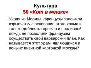 Уходя из Москвы, французы заложили взрывчатку с основание этого храма и толь