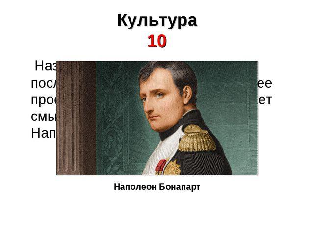Назовите известную русскую пословицу XIX века, которая в более простой и пон...