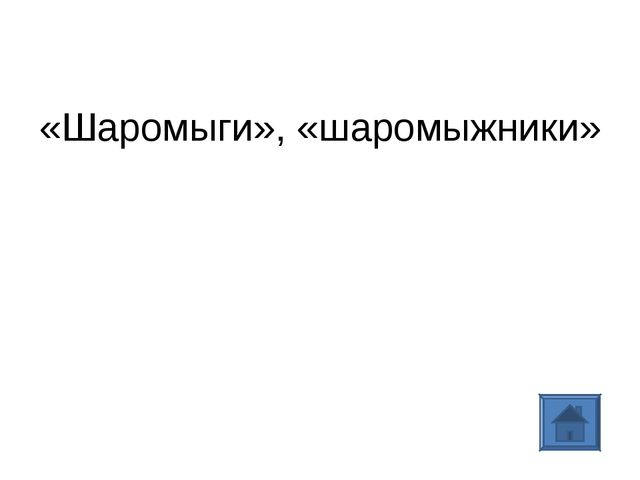 «Шаромыги», «шаромыжники»