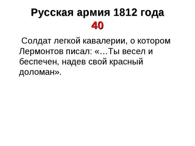 Солдат легкой кавалерии, о котором Лермонтов писал: «…Ты весел и беспечен, н...