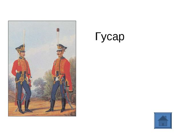 Гусар