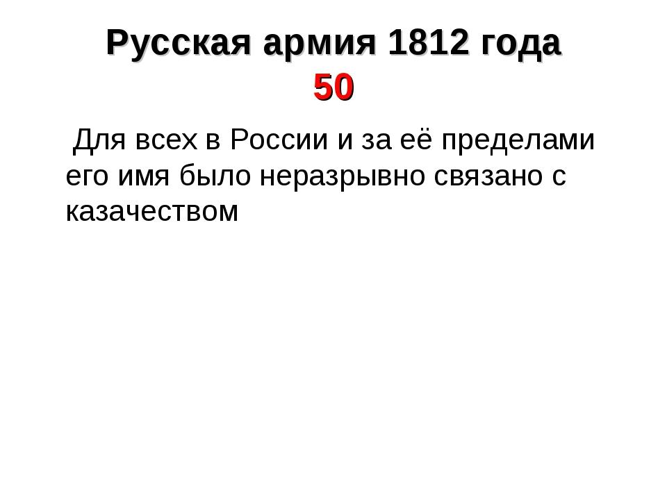 Для всех в России и за её пределами его имя было неразрывно связано с казаче...