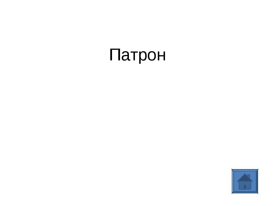 Патрон