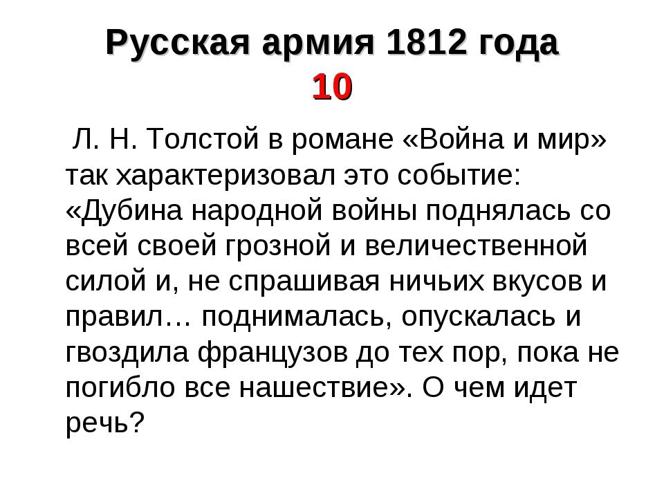Л. Н. Толстой в романе «Война и мир» так характеризовал это событие: «Дубина...