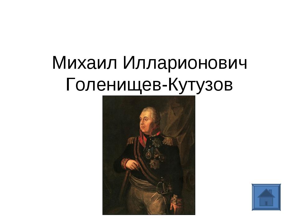 Михаил Илларионович Голенищев-Кутузов