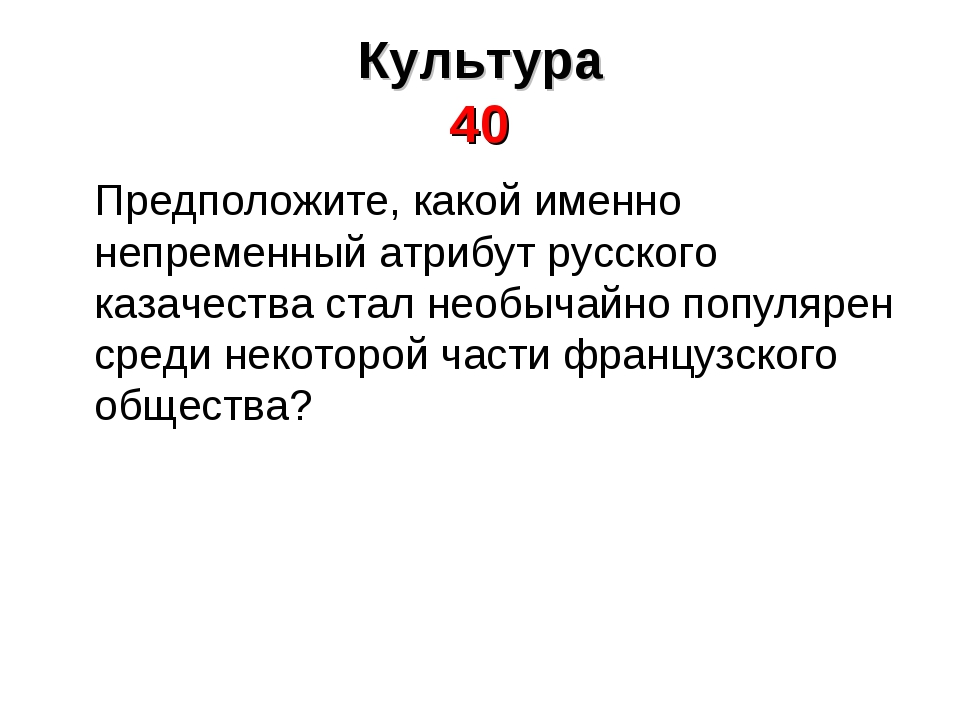 Предположите, какой именно непременный атрибут русского казачества стал необ...