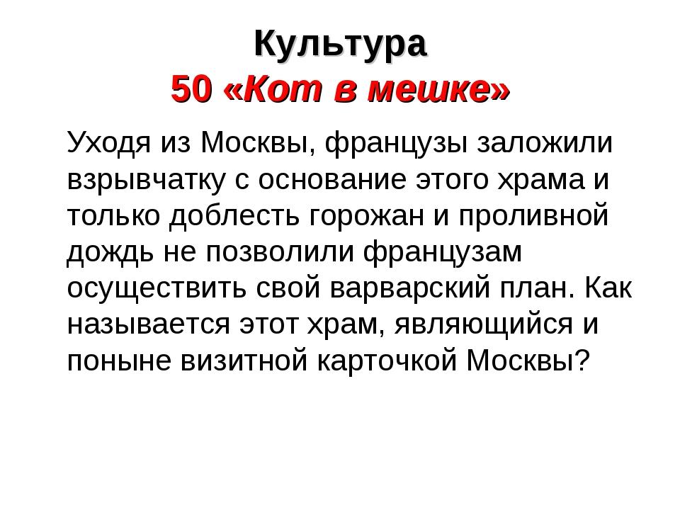 Уходя из Москвы, французы заложили взрывчатку с основание этого храма и толь...