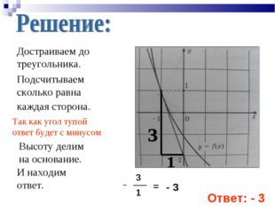 Достраиваем до треугольника. Подсчитываем сколько равна каждая сторона. Высот