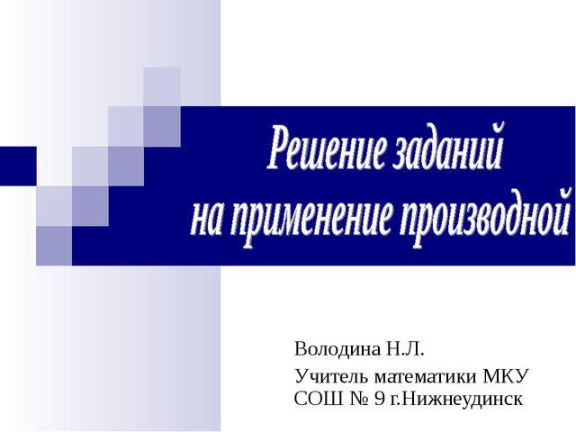 Володина Н.Л. Учитель математики МКУ СОШ № 9 г.Нижнеудинск