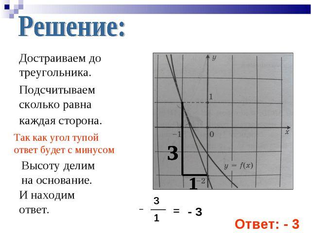 Достраиваем до треугольника. Подсчитываем сколько равна каждая сторона. Высот...