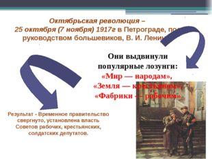 Октябрьская революция – 25 октября (7 ноября) 1917г в Петрограде, под руковод