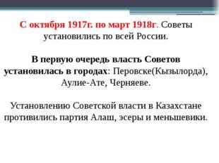 С октября 1917г. по март 1918г. Советы установились по всей России. В первую