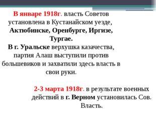 В январе 1918г. власть Советов установлена в Кустанайском уезде, Актюбинске,