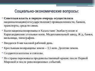 Социально-экономические вопросы: Советская власть в первую очередь осуществля