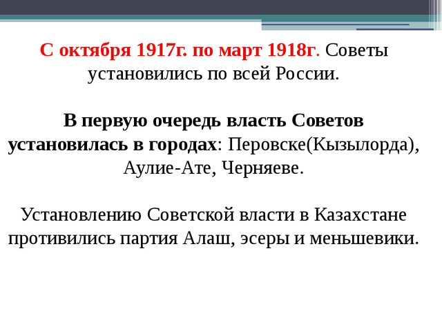 С октября 1917г. по март 1918г. Советы установились по всей России. В первую...