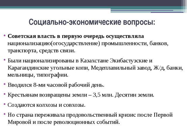 Социально-экономические вопросы: Советская власть в первую очередь осуществля...