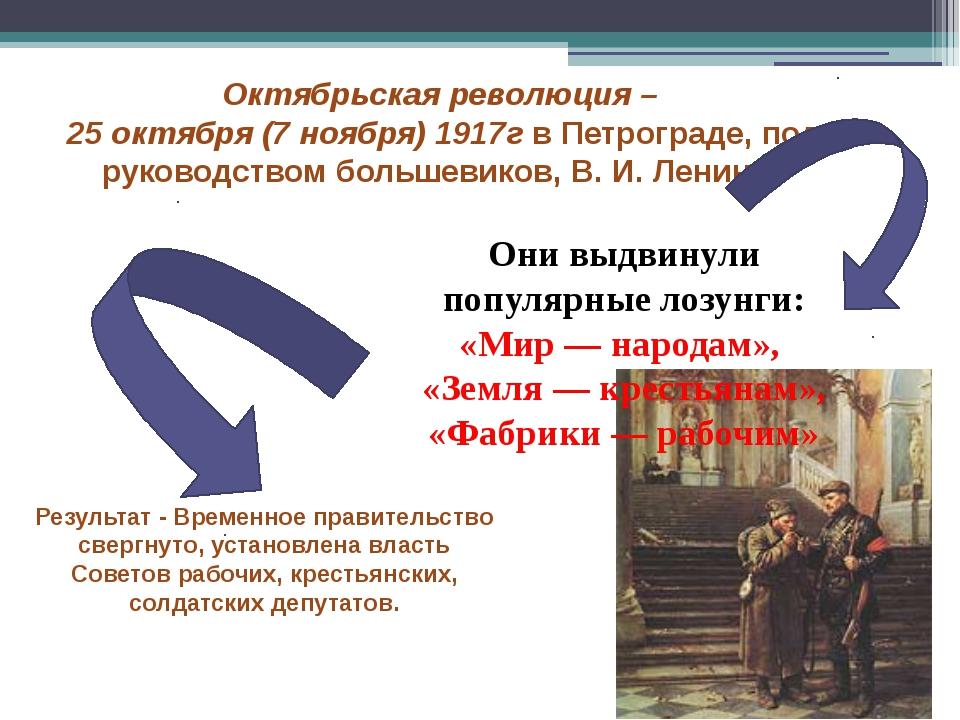 Октябрьская революция – 25 октября (7 ноября) 1917г в Петрограде, под руковод...