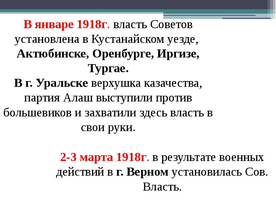 В январе 1918г. власть Советов установлена в Кустанайском уезде, Актюбинске,...