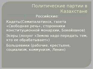 Политические партии в Казахстане Российские: Кадеты(Семипалатинск, газета «Св