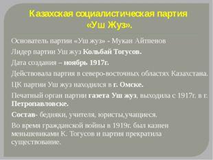 Основатель партии «Уш жуз» - Мукан Айтпенов Лидер партии Уш жуз Кольбай Тогу