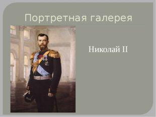 Портретная галерея Николай II
