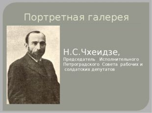 Портретная галерея Н.С.Чхеидзе, Председатель Исполнительного Петроградского С