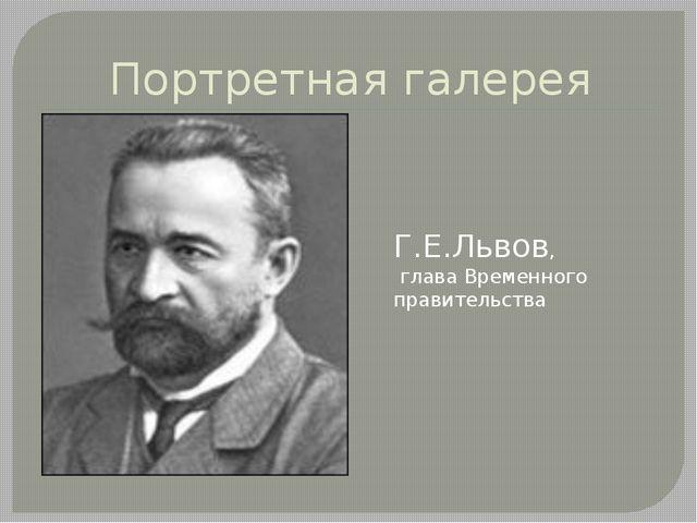 Портретная галерея Г.Е.Львов, глава Временного правительства