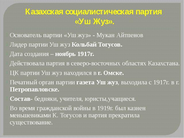 Основатель партии «Уш жуз» - Мукан Айтпенов Лидер партии Уш жуз Кольбай Тогу...